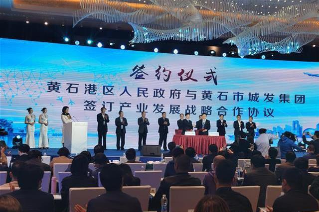 对接鄂州机场 黄石港区端出273亿元招商引资清单
