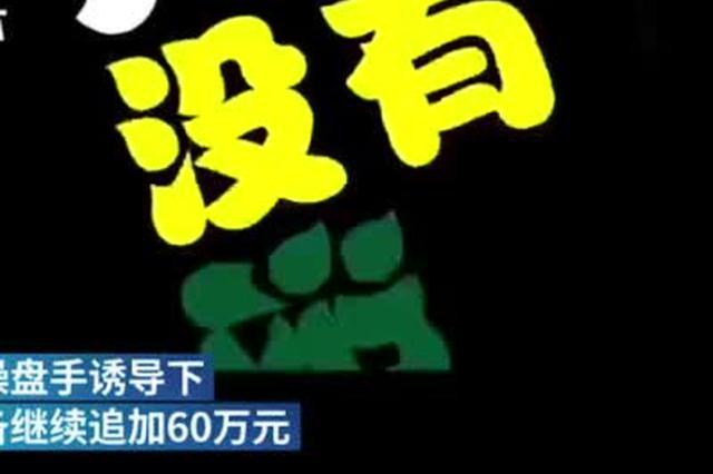 武汉六旬婆婆深陷投资平台 民警及时劝阻守住养老钱