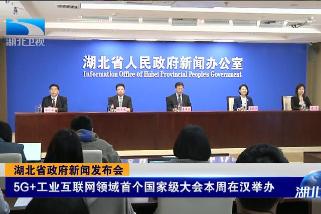 首届中国5G+工业互联网大会将在武汉举行