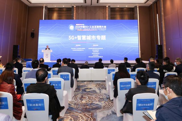 5G+智慧城市 智链未来