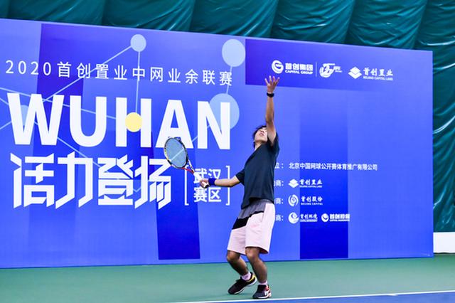 2020中网业余联赛武汉站开赛 网球活力登场英雄之城