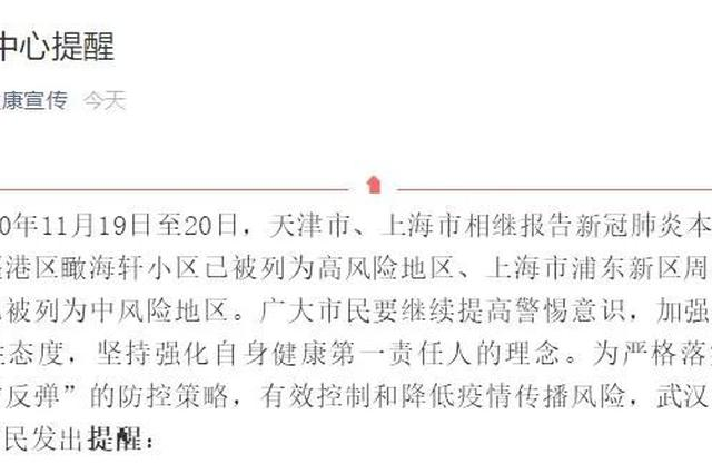 武汉市疾控中心最新提醒