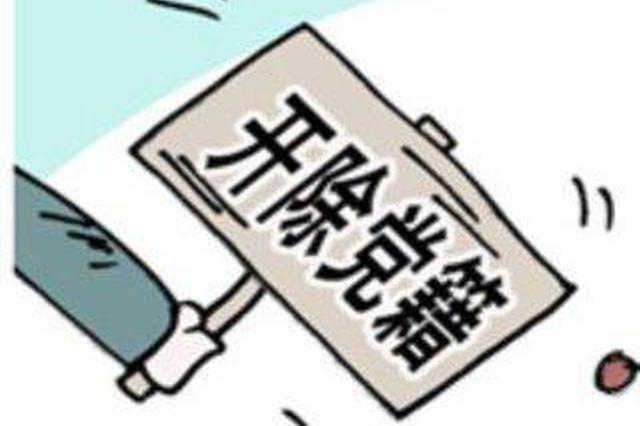 武汉市公安局原党委副书记刘菊生被开除党籍