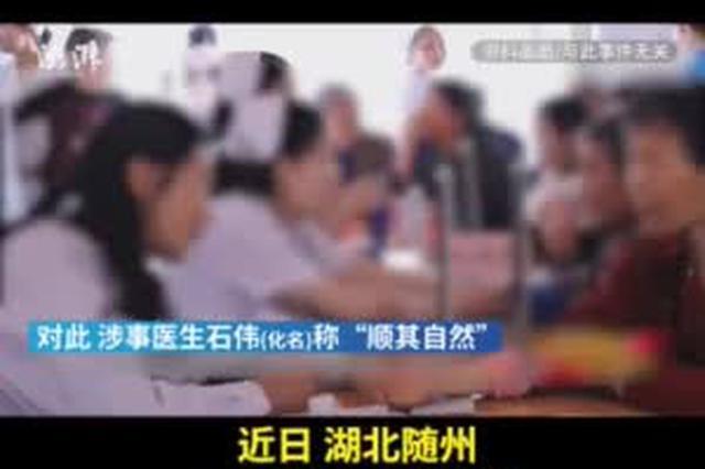 """随州涉事医生回应""""猥亵女患者"""":顺其自然"""