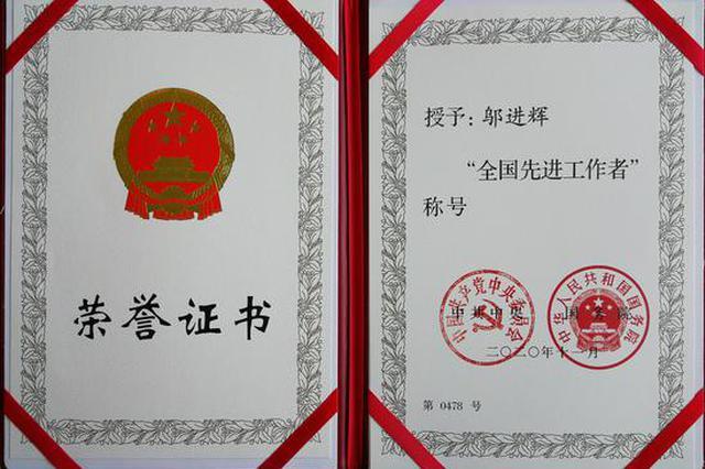 """荆门二医邬进辉获""""全国先进工作者""""称号"""