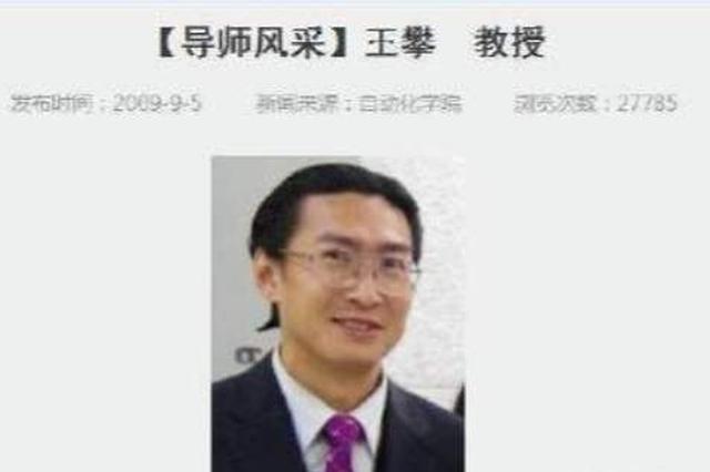 武汉理工大学:教师王攀硕士研究生招生资格不予通过