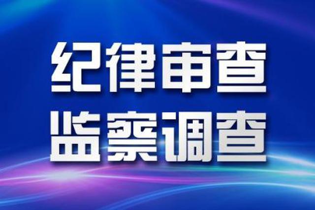 宜昌交运集团原董事长江永接受纪律审查和监察调查