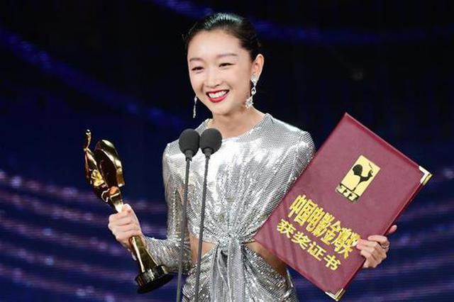 第33届中国电影金鸡奖揭晓 黄晓明周冬雨封帝后