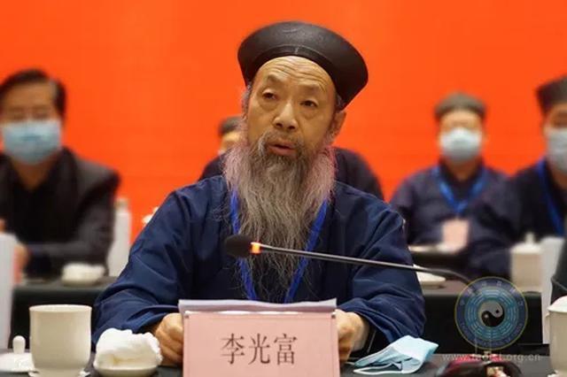 武当山李光富道长续任中国道教协会会长(图)