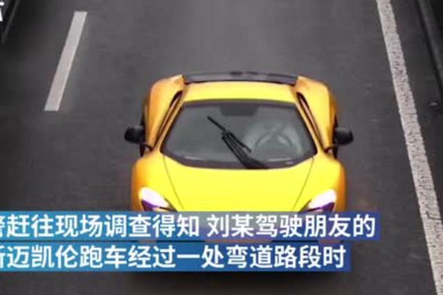 男子驾驶朋友全新跑车超速超车撞护栏 只买了交强险