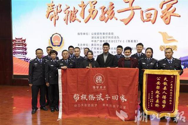 黄冈警方破获鄂东南系列拐卖儿童案 成功找回4名儿童