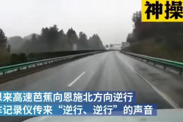 货车错过路口高速上逆行众车躲避 司机被扣12分