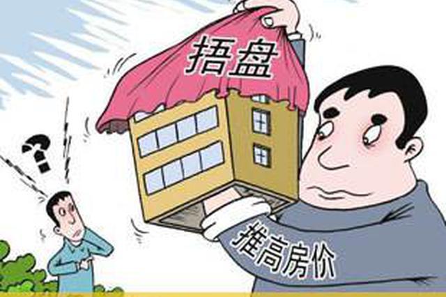 湖北集中曝光房地产行业违规名单 28家企业被点名