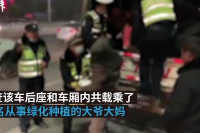 货车违法搭载24名老人 民警普法劝坐公交