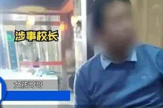 """拘15日罚1000元!""""殴打女生逼写不雅检讨""""校长被罚"""