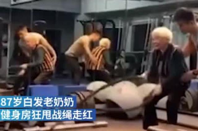 武汉87岁奶奶健身房狂甩战绳:坚持健身已2年