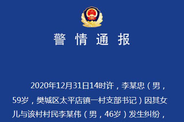 湖北襄阳一村支书持刀威胁村民 警方:村支书已被行拘