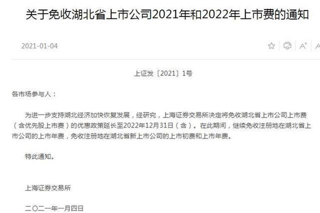 上交所:免收湖北省上市公司2021年和2022年上市费