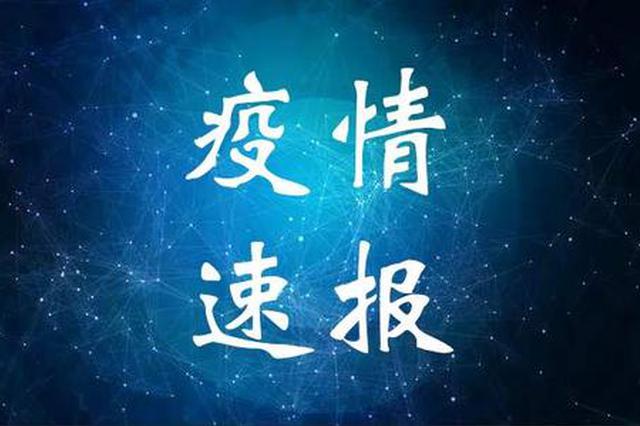 31省份新增确诊病例10例 其中本土病例1例在云南