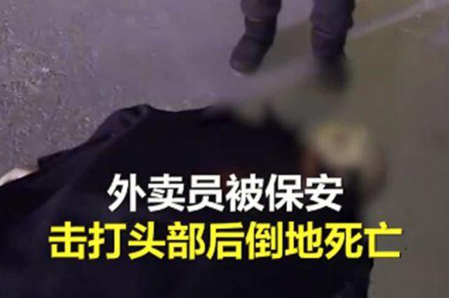 外卖员与保安冲突后死亡 妻子:当天不敢告诉孩子死讯