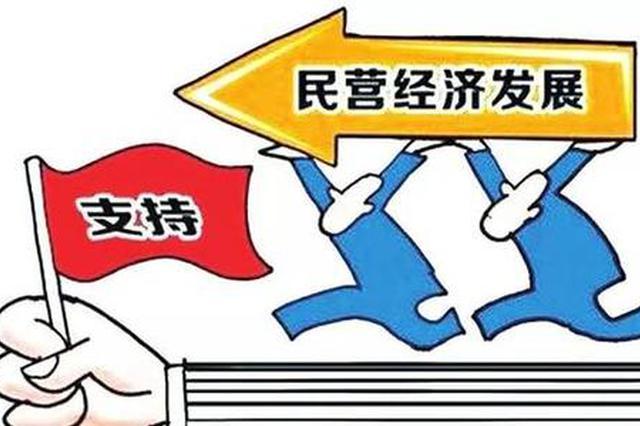 湖北六部门出台新政 支持民企加快改革发展与转型升级