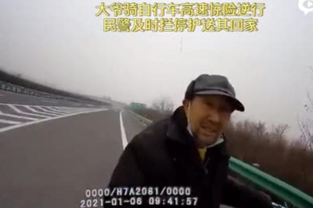 大爷骑自行车高速惊险逆行 民警及时拦停护送其回家