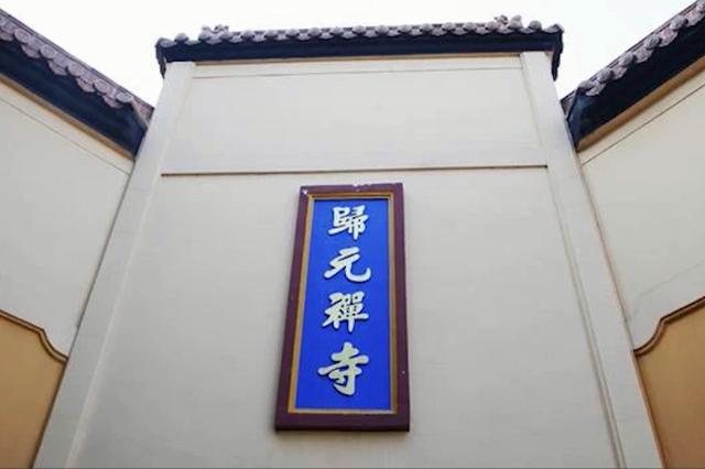 武汉归元禅寺暂停对外开放 具体开放时间待定