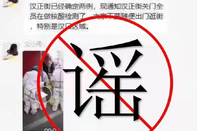 """辟谣!网传""""汉正街已经确定两例""""系谣言"""