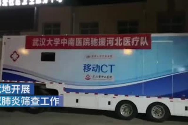 """武汉""""医疗神器""""抵达河北 将进社区开展新冠肺炎筛查"""