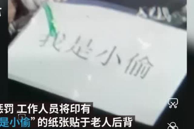"""襄阳一老人超市行窃被抓 被身贴""""我是小偷""""示众"""