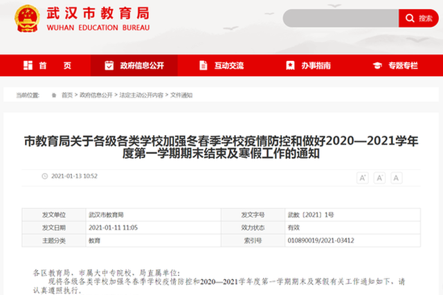 武汉市教育局发布最新通知 中小学放假时间确定