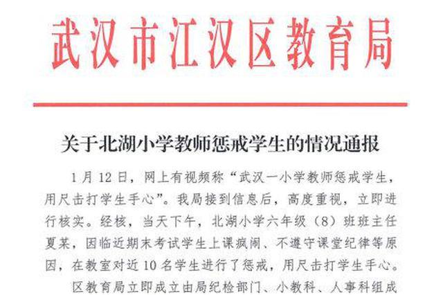 武汉一教师用戒尺打小学生手心 区教育局:停课 致歉