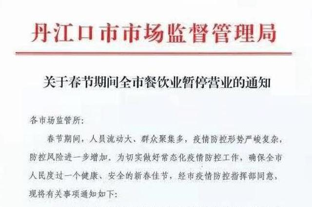 湖北丹江口:春节期间全市餐饮业暂停营业