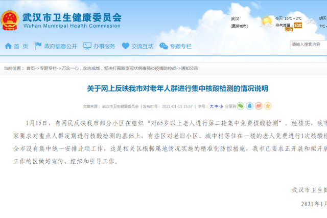 """网传""""武汉对老年人群进行集中核酸检测"""" 官方回应"""