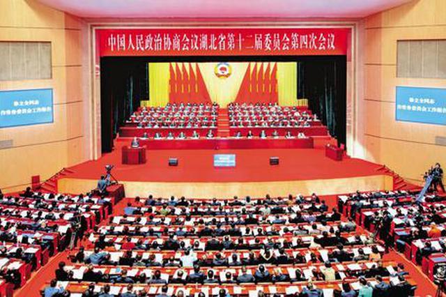 湖北省政协十二届四次会议隆重开幕 应勇讲话
