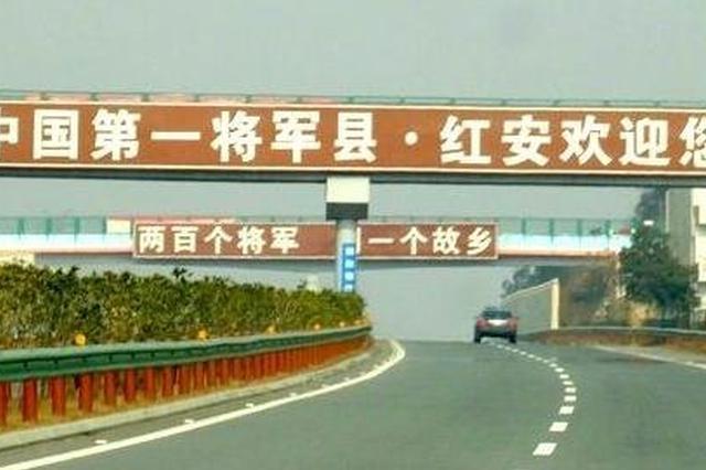 """京九高铁将在""""中国第一将军县""""湖北红安设站"""