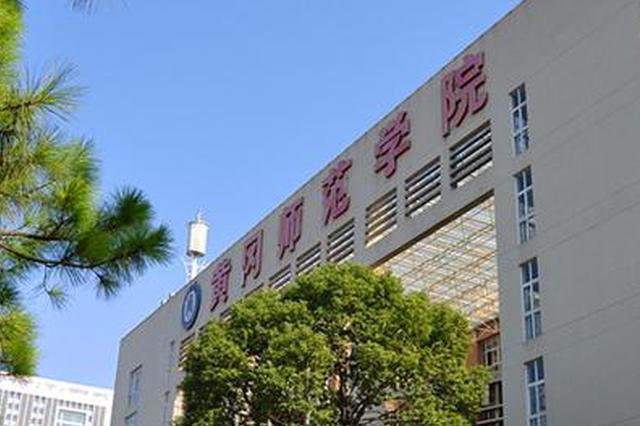 黄冈师范学院:将2025年更名大学列为战略目标