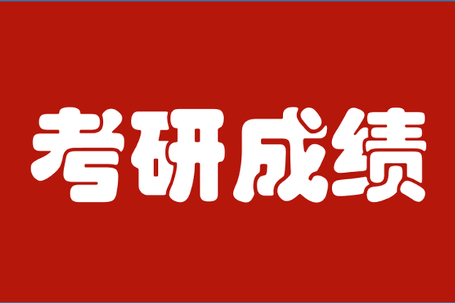 湖北省2021年考研成绩2月27日公布