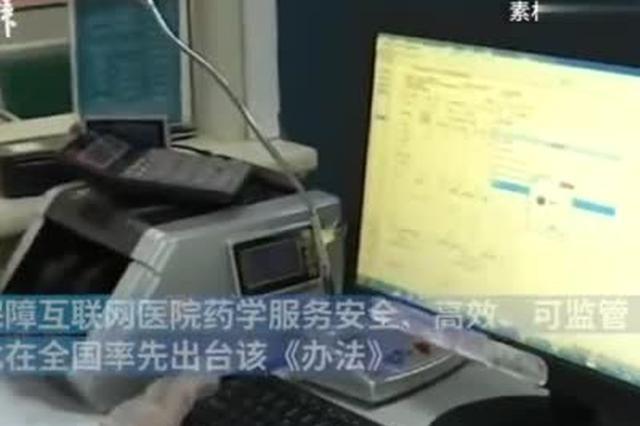 湖北:居民在线问诊处方可流转到指定药店取药