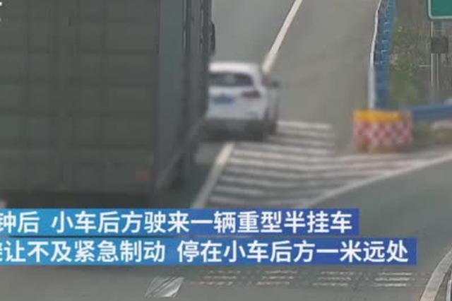 违停逼停大货车 私家车倒车驶离高速