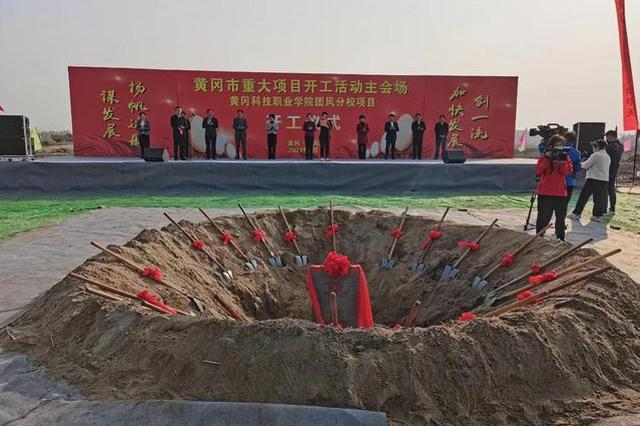 黄冈52个重大项目集中开工 总投资超300亿元