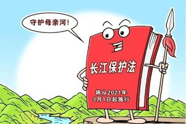 长江保护法实施在即!官方回应7大关注