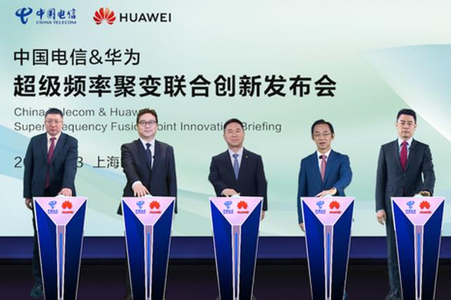 中国电信和华为联合发布超级频率聚变 打造5G 2B2C最佳实践网