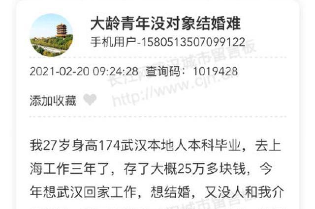 武汉男子请求政府分配对象被拒:已有姑娘主动联系求认识