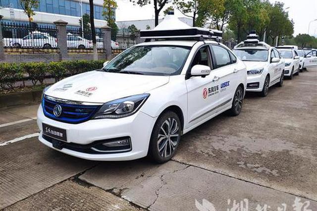 """自动驾驶出租车""""上路""""运行 武汉市民可免费预约试乘"""