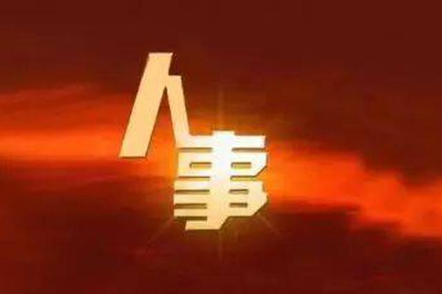 全国人大常委会批准任免北京、西藏、湖北等地检察长