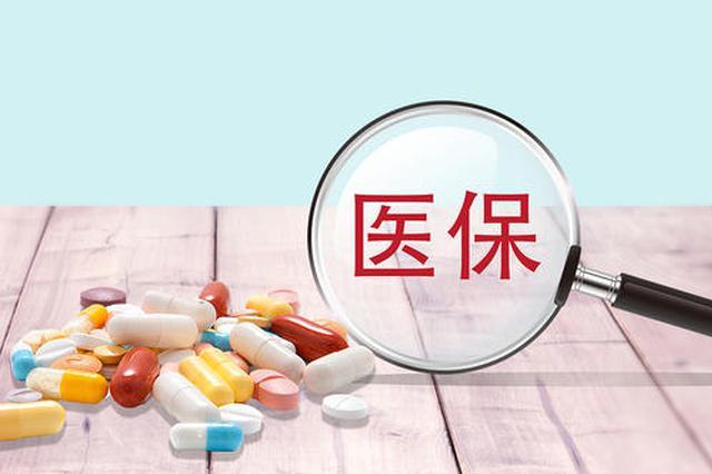 新版医保药品目录启用 119种新增药品平均降价50.64%