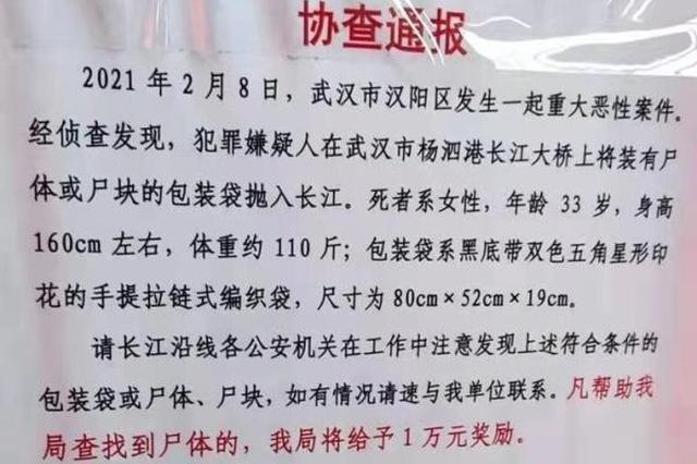 武漢發生一起重大惡性案件 嫌疑人已被抓獲