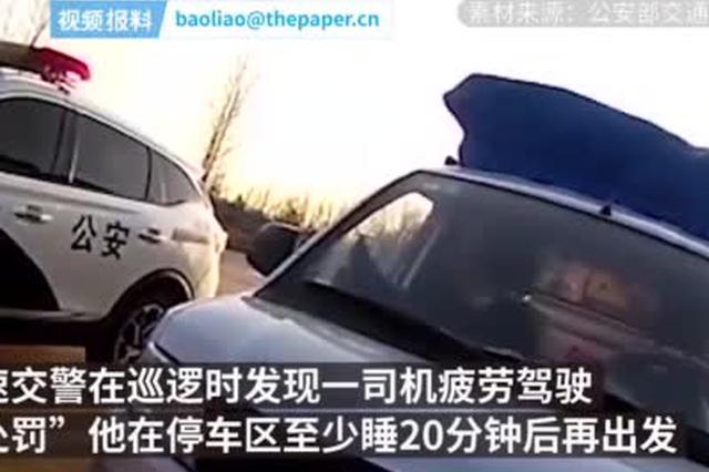 """司机疲劳驾驶 交警""""罚""""他在停车区至少睡20分钟再出发"""