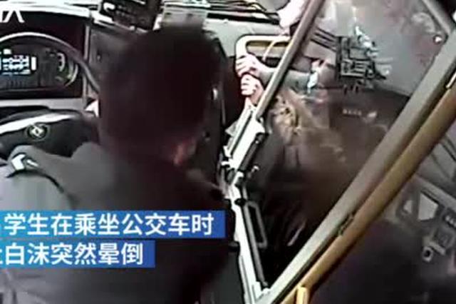 學生公交車上暈倒 司機不停站連闖紅燈緊急送醫